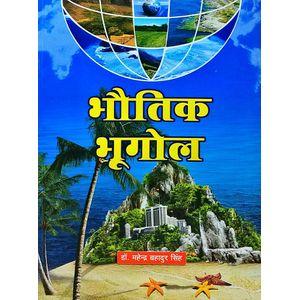 Bhautik Bhugol By Dr Mahendra Bahadur Singh-(Hindi)