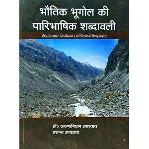 Bhautik Bhugol Ki Paribhashik Shabdavali By Dr Karunanidhi Upadhyay, Prashant Upadhyay-(Hindi)