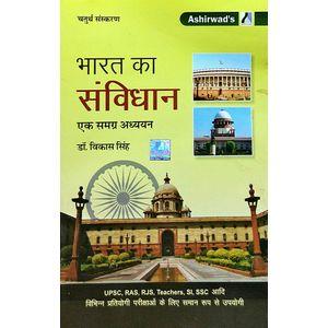 Bharat Ka Samvidhan Ek Samagra Adhyan By Dr Vikas Singh-(Hindi)