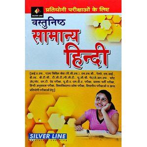 Vastunisth Samanya Hindi By Editorial Team-(Hindi)