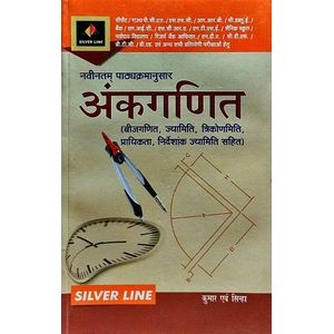 Arithmetic For General Competition By Kumar, Sinha-(Hindi)