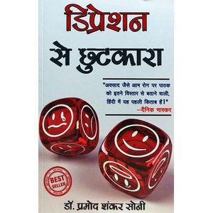 Depression Se Chutkara By Dr Pramod Shankar Soni-(Hindi)