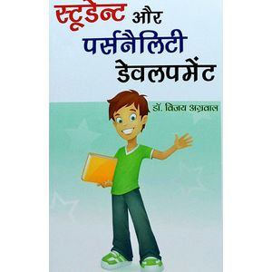 Student Aur Personality Development By Dr Vijay Agrawal-(Hindi)