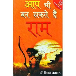 Aap Bhi Ban Sakte Hai Ram By Dr Vijay Agarwal-(Hindi)