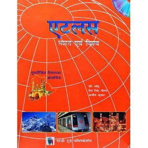 Atlas Bharat Evam Vishwa By Dr.Anshu, Prem Singh Meena, Ajit Kumar-(Hindi)