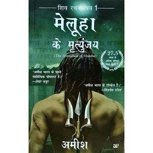 The Immortals Of Meluha By Amish-(Hindi)