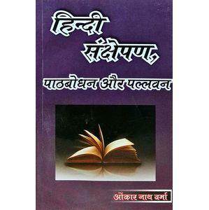 Hindi Sankshepan By Omkar Nath Verma-(Hindi)