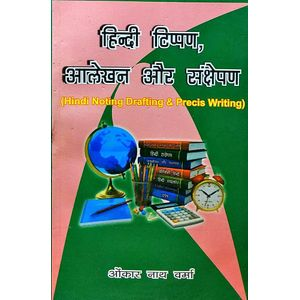 Hindi Noting Drafting & Precis Writing By Omkar Nath Verma-(Hindi)