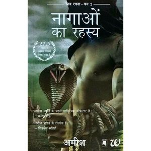 Nagaon Ka Rahasya By Amish Tripathi-(Hindi)