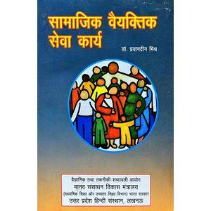 Samajik Vaiyktik Seva Karya By Dr Pyagdin Mishr-(Hindi)