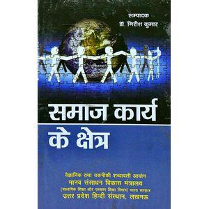 Samaj Karya Ke Kshetra By Dr. Girish Kumar-(Hindi)