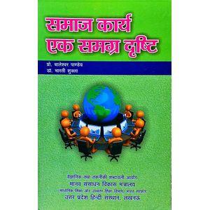 Samaj Karya Ek Samagra Drishti By Baleshwar Pandey-(Hindi)