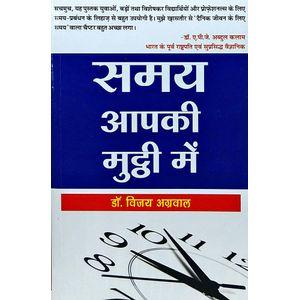 Samay Aapki Muthhi Mein By Dr Vijay Agarwal-(Hindi)
