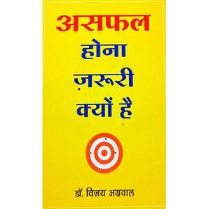 Asafal Hona Zaruri Kyu Hai By Dr Vijay Agrawal-(Hindi)
