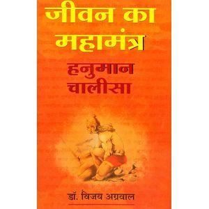 Jeevan Ka Mahamantra Hanuman Chalisa By Dr Vijay Agrawal-(Hindi)