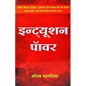 Intuition Power By Gautam Masaniya-(Hindi)