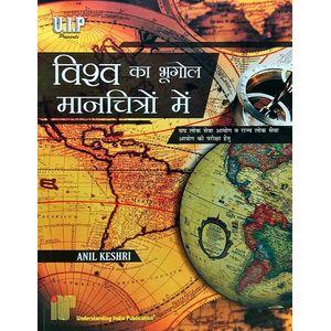 Vishwa Ka Bhugol Manchitro Me By Anil Keshri-(Hindi)