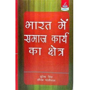 Bharat Me Samaj Karya Ka Kshetra By Surendra Singh, Saurabh Paliwal-(Hindi)