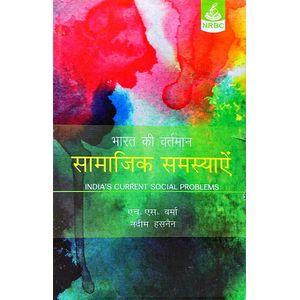 Bharat Ki Vartmaan Samajik Samasyaein By H S Verma, Nadeem Hasnain-(Hindi)
