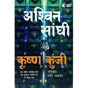 Krishna Kunji By Ashwin Sanghi-(Hindi)