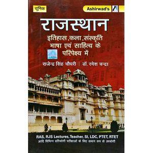 Rajasthan Itihas, Kala, Sanskriti Bhasha Evam Sahitya Ke Paripeksh Mein By Rajendra Singh Choudhary, Dr Ramesh Chandra-(Hindi)