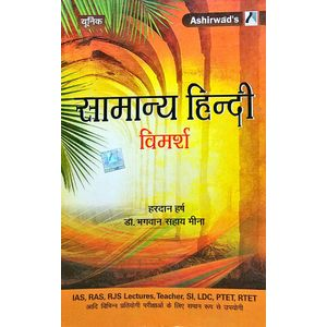 Samanya Hindi Vimarsh By Hardan Harsh, Dr Bhagwan Sahay Meena-(Hindi)