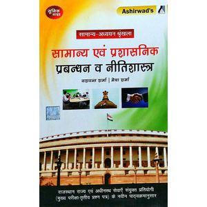 Samanya Evam Prashasnik Prabandhan Va Nitishastra By Yashvant Sharma-(Hindi)