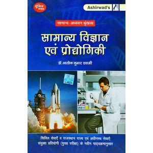 Samanya Vigyan Evan Prodyogiki By Dr Alok Kumar Swami-(Hindi)