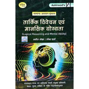 Tarkik Vivechan Evam Mansik Yogyata By Upendra Singh, Ajit Ojha-(Hindi)