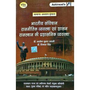 Bhartiya Samvidhan, Rajnitik Vyavastha Evam Shasan, Rajasthan Ki Prashasnik Vyavastha By Dr Alok Kumar Swami, Dr Vikas Singh-(Hindi)