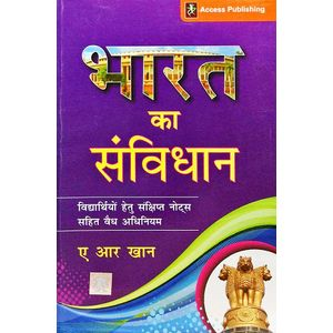 Bharat Ka Samvidhan Bare Act With Short Notes For Students By A R Khan-(Hindi)