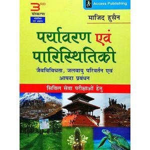 Paryavaran Evam Parisithiki By Majid Husain-(Hindi)