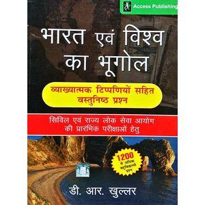 Bharat Evam Vishwa Ka Bhugol Vastunishth Prashan Sangrah By D R Khullar-(Hindi)