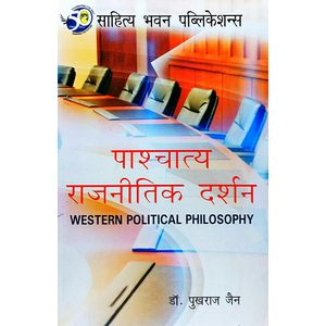 Western Political Philosophy By Dr Pukhraj Jain-(Hindi)