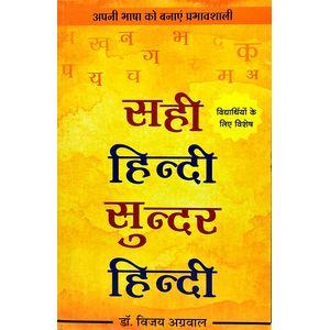Sahi Hindi Sundar Hind By Dr Vijay Agrawal-(Hindi)