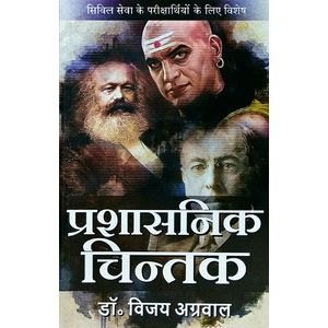 Prashasnik Chintak By Dr Vijay Agarwal-(Hindi)