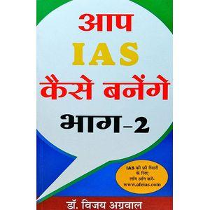 Aap Ias Kaise Banenge Bhag 2 By Dr Vijay Agarwal-(Hindi)