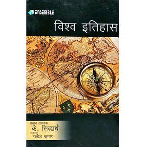 Vishwa Itihas By K Siddhartha-(Hindi)