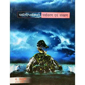 Paristhiki Paryavaran Evam Sanrakshan By K Siddhartha, Brajendra Narayan-(Hindi)