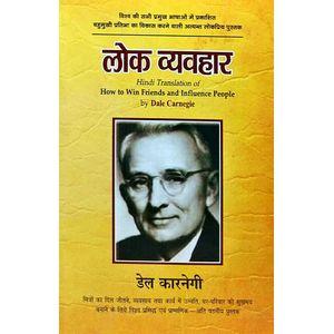 Lokvyavahar By Dale Carnegie-(Hindi)