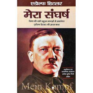Mera Sangharsh By Adolf Hitler-(Hindi)