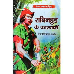 Robinhood Ke Karname By Sir William Scott-(Hindi)
