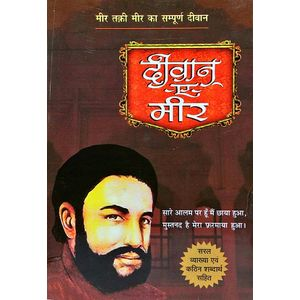 Diwan E Meer By Acharya Sarthi Roomi-(Hindi)