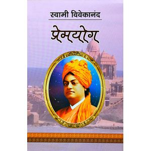 Premyog By Swami Vivekananda-(Hindi)