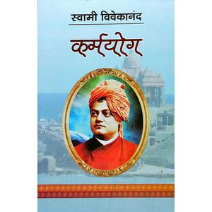 Karmayoga By Swami Vivekananda-(Hindi)