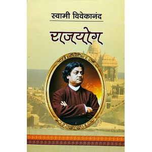 Rajyog By Swami Vivekananda-(Hindi)