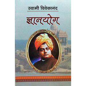 Gyanyog By Swami Vivekananda-(Hindi)