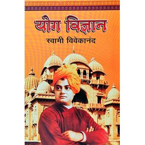 Yog Vigyan By Swami Vivekananda-(Hindi)