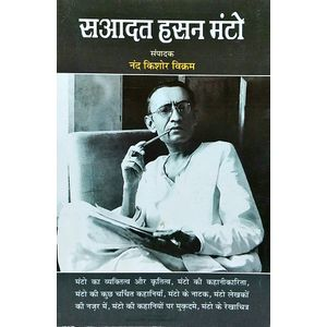 Saadat Hasan Manto By Nand Kishor Vikram-(Hindi)