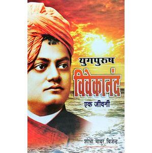 Vivekanand Ek Jeevani By Shobha Mathur-(Hindi)